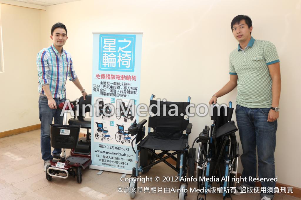[香港輪椅] 星之輪椅