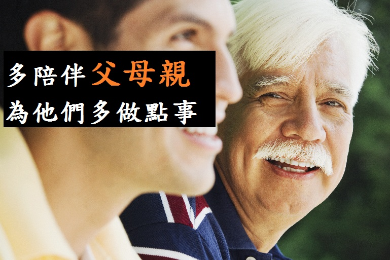 [新聞] 高齡社會子女的一堂課-即使中風沒有體力仍憑信心禱告 陪伴父親安度晚年