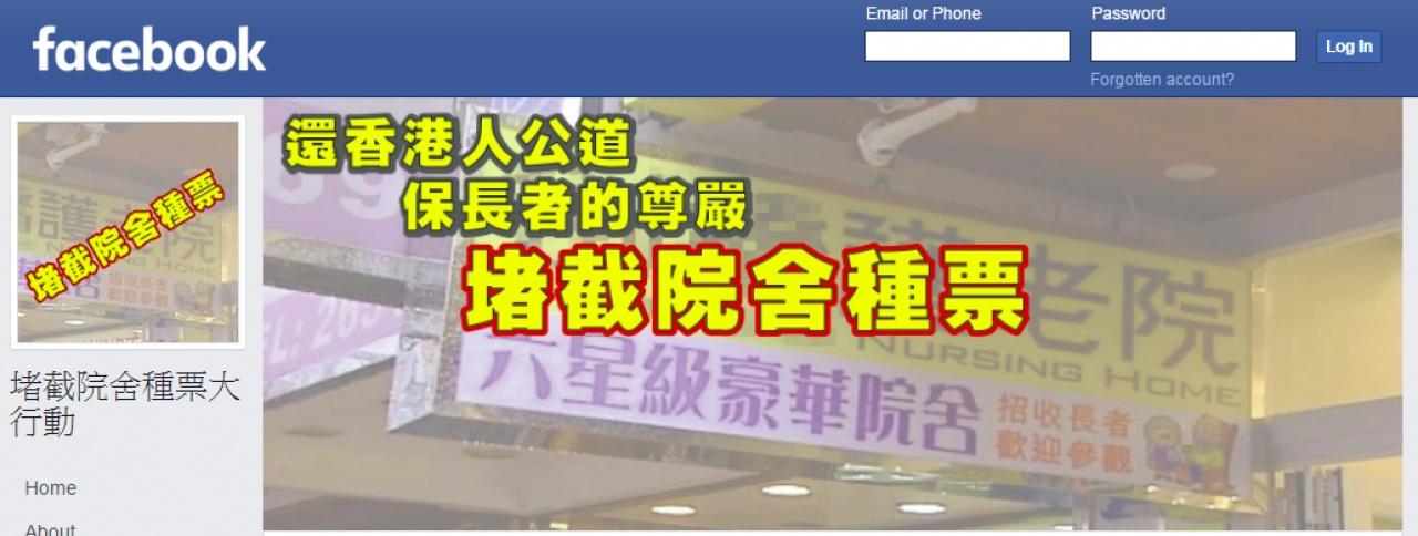 [新聞] 【立會選戰】運輸業界發起投票日監察安老院舍 堵截種票